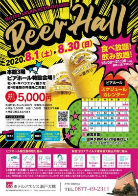 ホテルアネシス瀬戸大橋 2018 Beer Hall