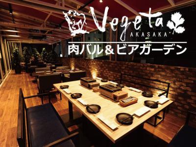肉バル&ビアガーデン Vegeta akasaka(ベジータ アカサカ)