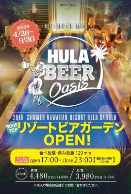 HULA GRILL the garden HULA BEER Oasis(フラ グリル ザ ガーデン)