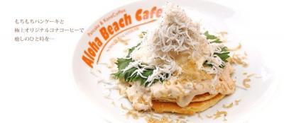 Aloha Beach Cafe 日向店(アロハビーチカフェ)