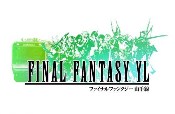 発売30周年記念特別企画 「FINAL FANTASY YL」とコラボレーション