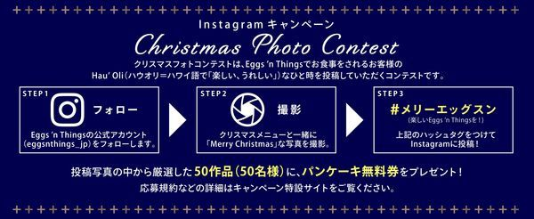 ◆Instagramキャンペーン「クリスマスフォトコンテスト」