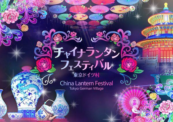 空前のスケールで日本の夜を灯す「チャイナランタンフェスティバル」