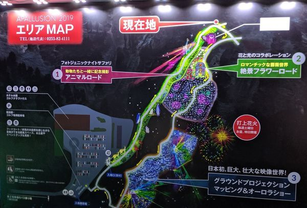 アパリュージョン2019のエリアマップ