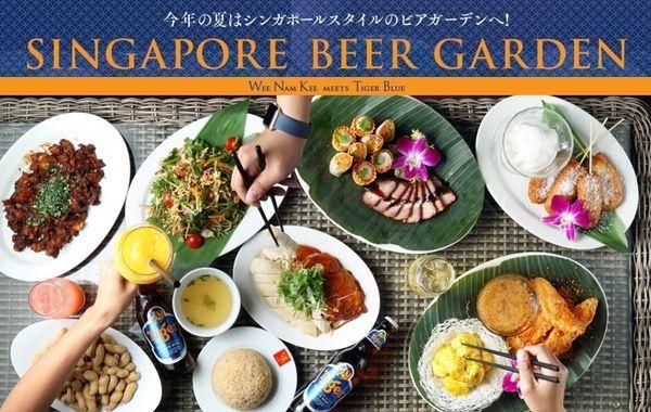 シンガポールスタイルのビアガーデンへ!<SINGAPORE BEER GARDEN>
