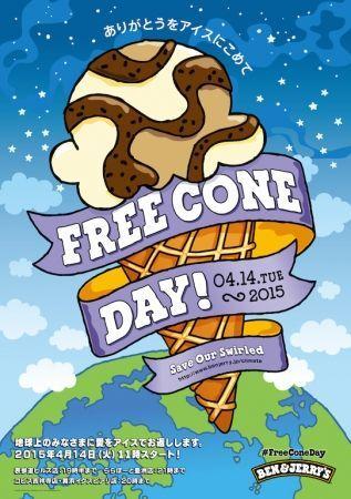 スモールサイズのアイスクリーム1個を無料で配布!