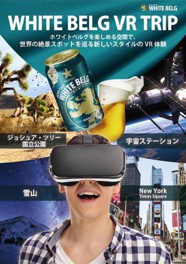【VR情報】