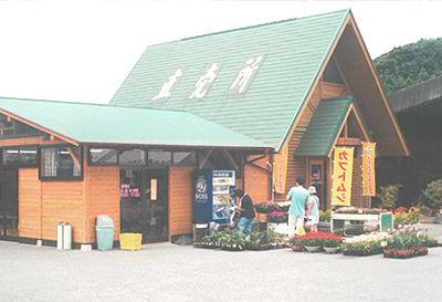 清和観光農園